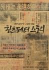 """[공식입장] 5.18 다큐 '힌츠페터 스토리' 측 """"전두환 시사회 초대"""""""