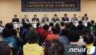 국가 차원의 5·18진상규명위원회 성공적 활동방안 논의
