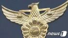 경찰, 여성모델 노출사진 온라인 무단유포한 26명 수사