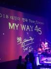 """태진아, 인천 단독콘서트 성료…""""사랑과 평화와 컬래버, 환상의 무대"""""""