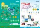 기차타고 평창·강릉 가자…평창역 당일 여행상품 출시