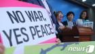 '전쟁은 이제 그만' 국제여성평화 걷기대회 기자회견
