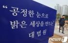 '사법 블랙리스트' 의혹제기부터 3차 조사 발표까지