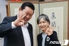 """""""우리 형수 파주시장으로 딱이죠""""…한의사 이경제의 응원편지"""