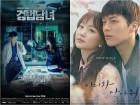 '검법남녀'·'이리와 안아줘' 순항…MBC 드라마 흑역사 끊나