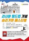 러시아월드컵 즐기자…영등포 승리기원 페스티벌