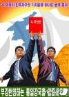 북한서 '反美 메시지'가 사라진다?(종합)