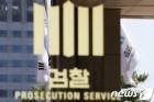 """현직 부장검사, 수사지휘 폐지 반론…""""초동부터 협력해야"""""""