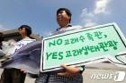 """""""국민 10명 중 7명, 고래고기 식용 반대"""""""
