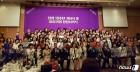 한국여성경제인협회 전북지회, 창립 19주년 기념식