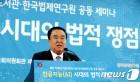 세미나 격려사하는 문희상 국회의장
