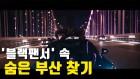 [자막뉴스] '블랙팬서' 광안리 추격전…부산명소 인기몰이 기대감