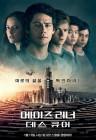 """'메이즈러너3', 일일 흥행 1위…""""3일만에, 50만 ↑"""""""
