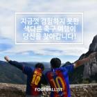 서형욱과 함께 챔스 보러 가자…축구 배낭여행단 모집