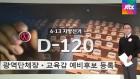 [야당] 6·13 지방선거 D-120…예비 후보자 등록 시작