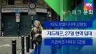 [뉴스체크|문화] 지드래곤, 27일 현역 입대