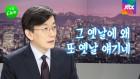 """[소셜라이브] """"태풍이 와서 밤샘 방송을 하는데""""… 손 선배의 옛날 옛적에"""