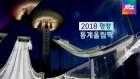 [오늘의 주요 경기] 쇼트트랙 대표팀 '금 사냥' 등