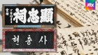 """'박정희 현판' 불똥, 난중일기로…후손측 """"원본 전시 중단"""""""