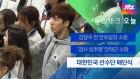 [뉴스체크|오늘] 대한민국 선수단 해단식