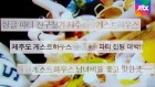 [Talk쏘는 정치] 제주 게스트하우스서 또 술파티 '성범죄'