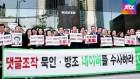 """한국당, """"댓글조작 방조"""" 네이버 찾아가 '드루킹 공세'"""