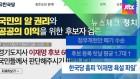 한국당 홈피 '이재명 욕설 파일'