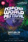 """""""K팝의 성지"""" 창원 K-POP 월드 페스티벌"""