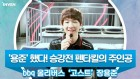 [영상 인터뷰] '용준'했다! 승강전 펜타킬의 주인공 bbq 올리버스 '고스트' 장용준
