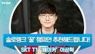 [영상 인터뷰] 솔로랭크 '꿀' 챔피언 추천해드립니다 SKT T1 '페이커' 이상혁
