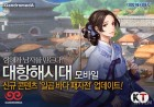 [대항해시대5 모바일] 대항해시대5 모바일, 길드 전용 이벤트 '일곱 바다 패자전' 업데이트