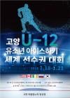 코리아셀렉트, '고양 U-12 유소년 아이스하키 세계 선수권대회' 소집 훈련