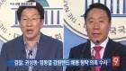 """정치권으로 번지는 수사…""""여당무죄 야당유죄"""" 편파 판결 논란"""