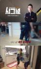 """TV조선 '시그널', """"누나에게 학대 당하는 동생을 구출하라"""""""