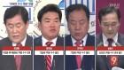 """""""한국당 20명이 수사·재판 중…보수 궤멸시키나"""""""