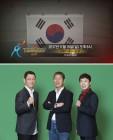 대한민국, 오늘 저녁 6시 일본과 대망의 결승전…TV조선, '야신' 김성근 감독 해설