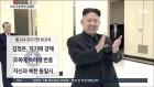 """지도자들 관상 보는 CIA """"김정은, 모욕에 독하게 반응"""""""