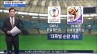"""文 대통령 """"월드컵 남북 공동 개최 점점 현실화""""…가능할까?"""