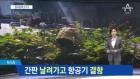10월 23일 뉴스A LIVE 333 뉴스