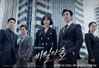 '비밀의 숲', 시즌2 제작 검토중…배우·PD 결정된 것 無