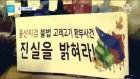 [더깊은뉴스]검찰과 경찰 '고래고기 싸움' 왜?