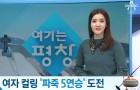 평창 올림픽 중반부…여자 컬링 '파죽 5연승' 도전