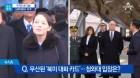 """[뉴스분석]""""펜스 안 만나"""" 김여정의 진짜 이유"""