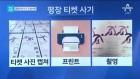 [뉴스터치]올림픽 티켓 사기범 '황당한 변명'