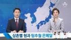 남자 팀추월 은메달…이승훈 아시아 최다 메달리스트