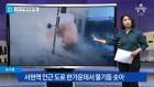 [뉴스터치]도로 덮은 '의문의 연기' 놀라운 반전