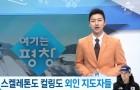 평창올림픽 빛낸 '특급 도우미' 외국인 지도자들