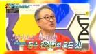 '몸신' 봄맞이 특집, 건강과 복福 기운 잡는 풍수건강법