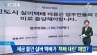 4월 18일 뉴스A LIVE 333뉴스
