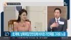 '삼성' 안 가린 북한 방송